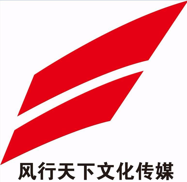 青岛风行天下文化传媒有限公司